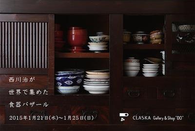 20141225_osamunishikawa_mai.jpg