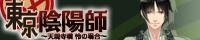 http://tyrant-hw.jp/menu.html