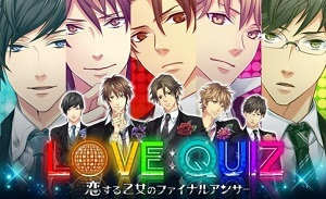 http://www.asgard-japan.com/lovequiz/