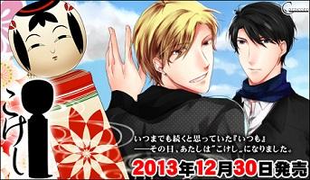 http://caracoro.pupu.jp/kokeshi/top.html#dl