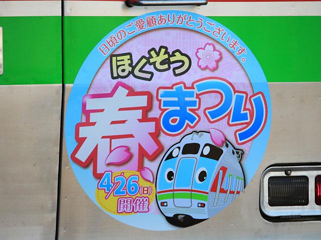 hokuso9018_HM_150426.jpg