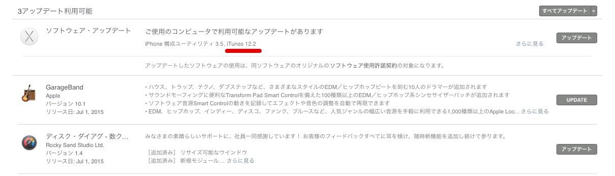 iTunes 122アップデート 1