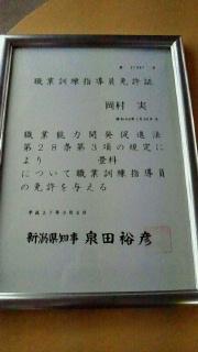 産業人材育成課 - 福島県ホームページ