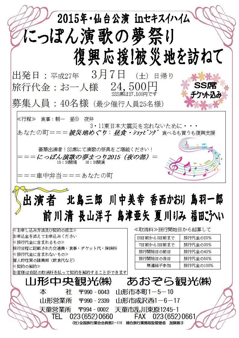 演歌まつり2015 (4)