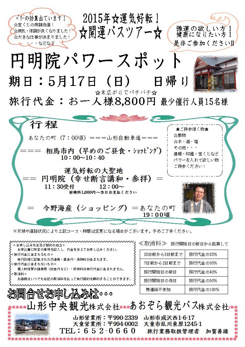 円明院ツアー2015