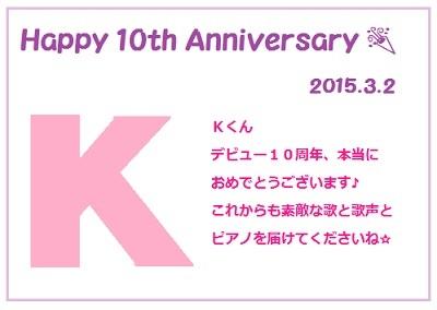 10周年☆