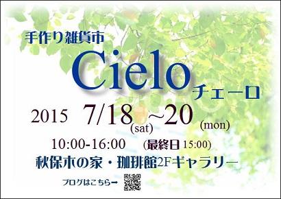 Cielo201507 jpg