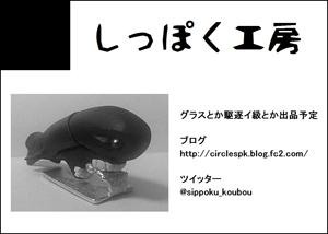 sippoku_koubou (1)