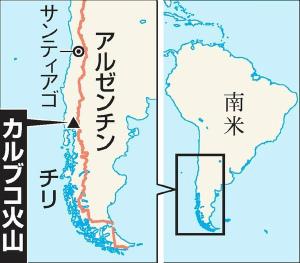20150423-00000042-asahi-000-1-viewカルブコ火山