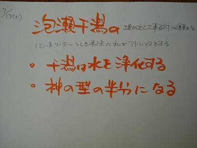 泡瀬干潟 夢日記