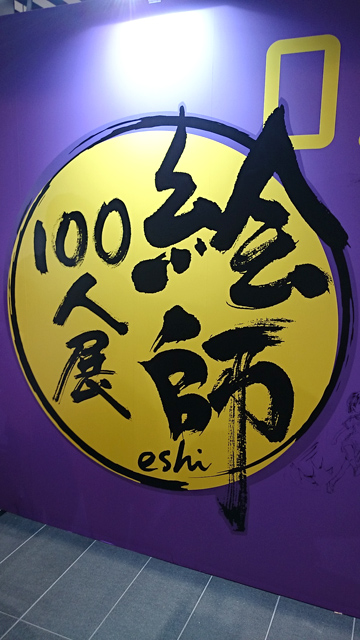 絵師100-05