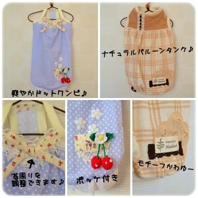 優しいお洋服 (3)