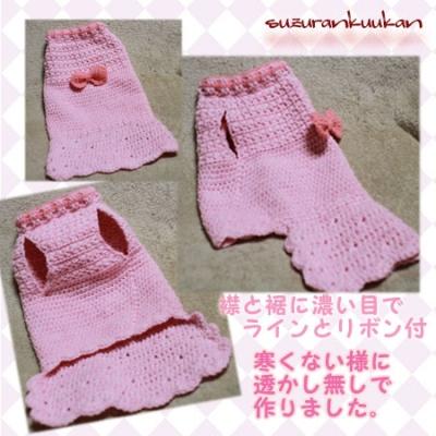 編み服3方向
