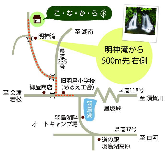 konakara_地図2