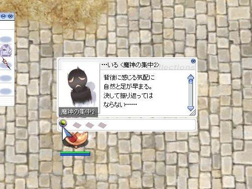 ・・・いる(魔神の集中2)
