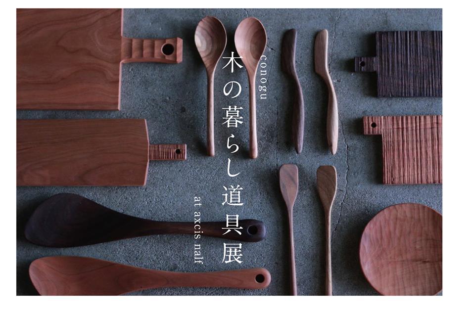 木の暮らし道具展宣伝材料01