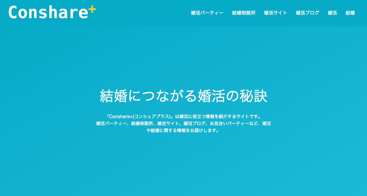 婚活情報メディア「Conshare+(コンシェアプラス)」