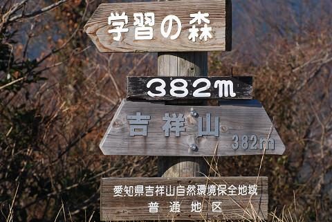 山頂の標識