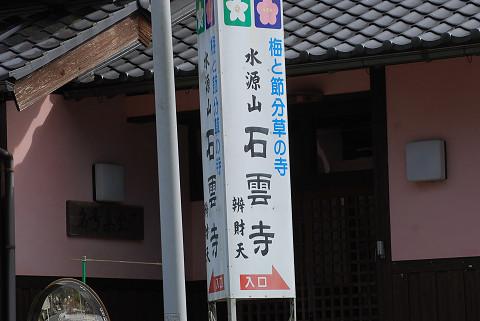 石雲寺訪問