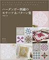 【0190】ハーダンガー刺繍のモチーフ&パターン集
