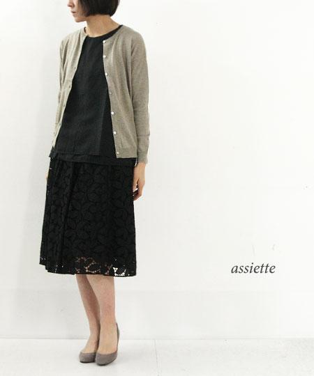 assiette (アシェット) コットン総レース&60Sローンスカート