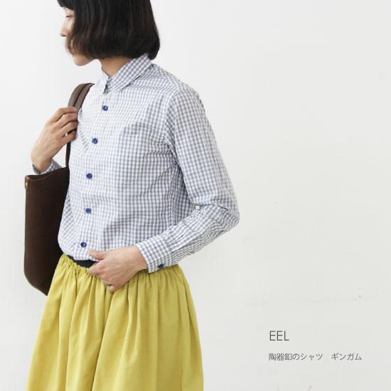 EEL (イール) 陶器釦のシャツ ギンガム