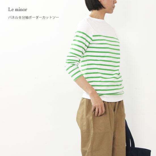 Le minor(ルミノア) パネル8分袖ボーダーカットソー