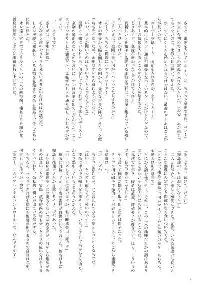 ブログ用本文4
