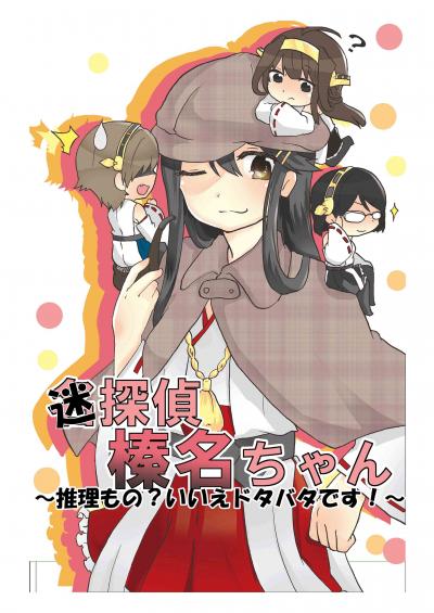 ブログ用表紙(コミ1☆9)