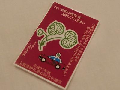 双葉タクシー3・記念ステッカー