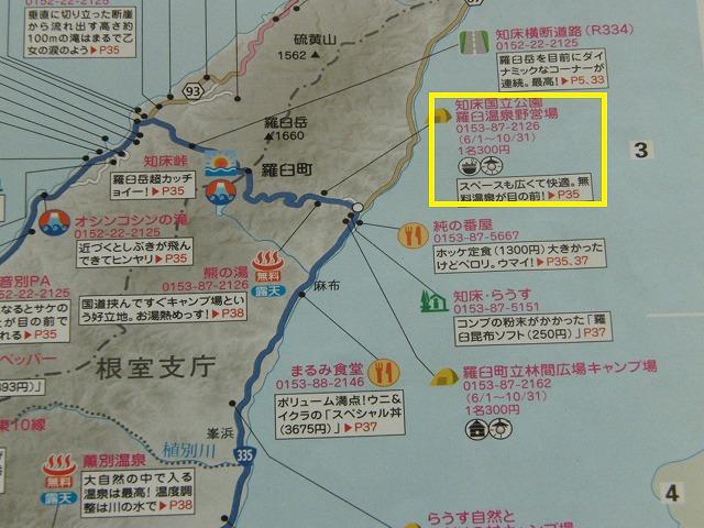 羅臼温泉野営場地図