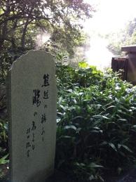 熊の湯石碑