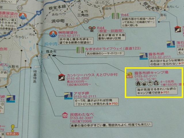霧多布岬キャンプ場地図