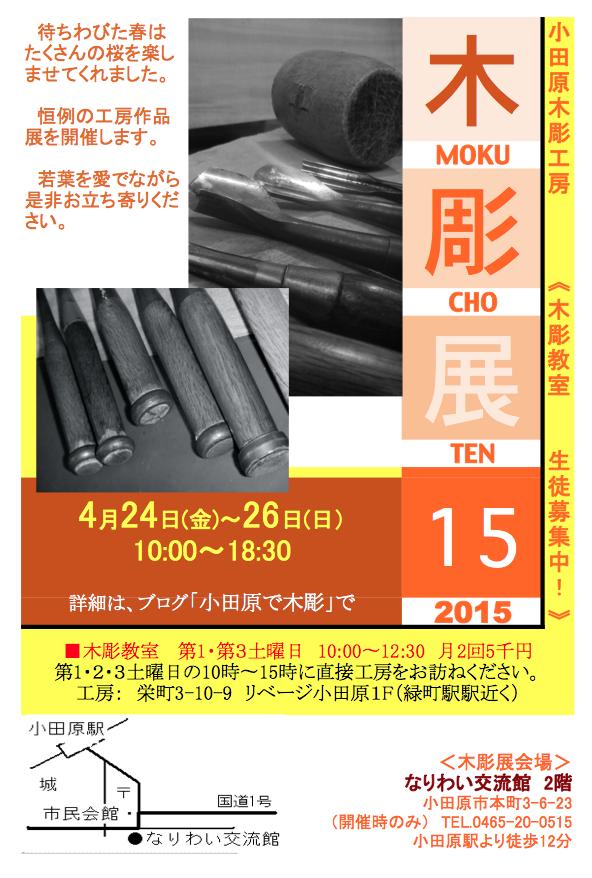 2015木彫展 PCブログ入り 軽い