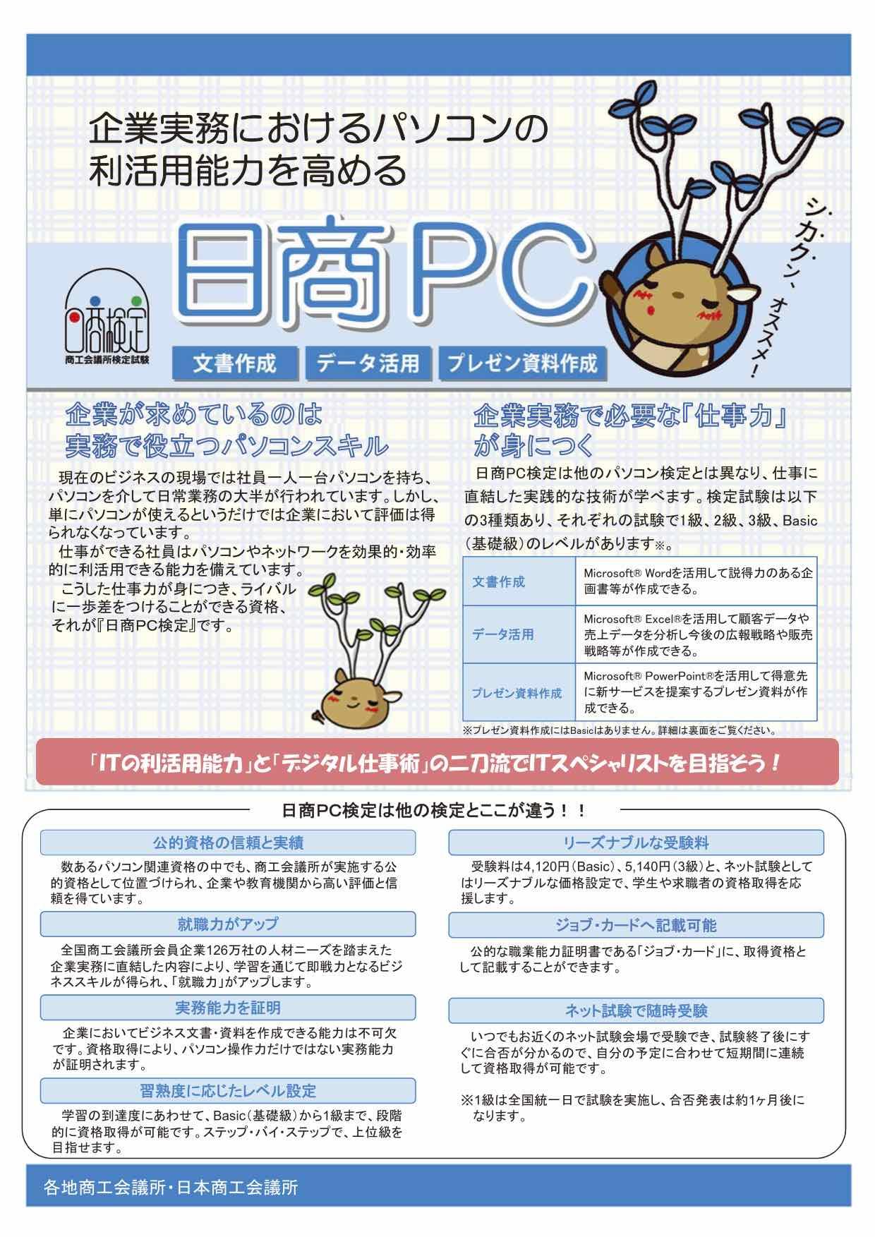 日商PCパンフ