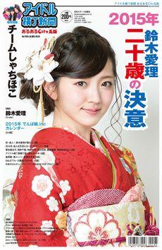 月刊 アイドル横丁新聞あるあるCity瓦版