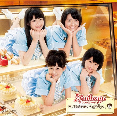 「同じ時給で働く友達の美人ママ」DVD付き初回限定盤A