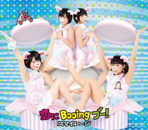 「恋にBooing ブー!」通常盤