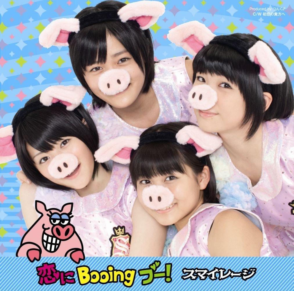 「恋にBooing ブー!」DVD付き初回限定盤C