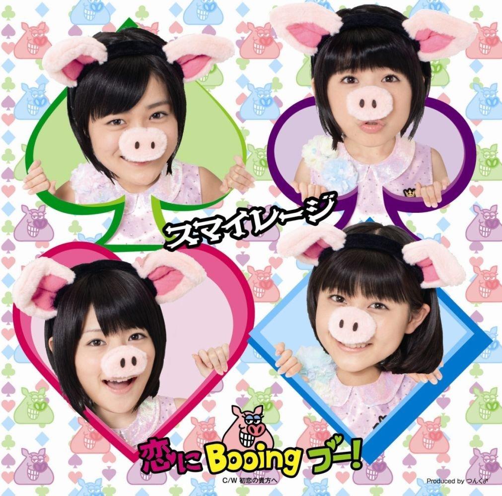 「恋にBooing ブー!」DVD付き初回限定盤B