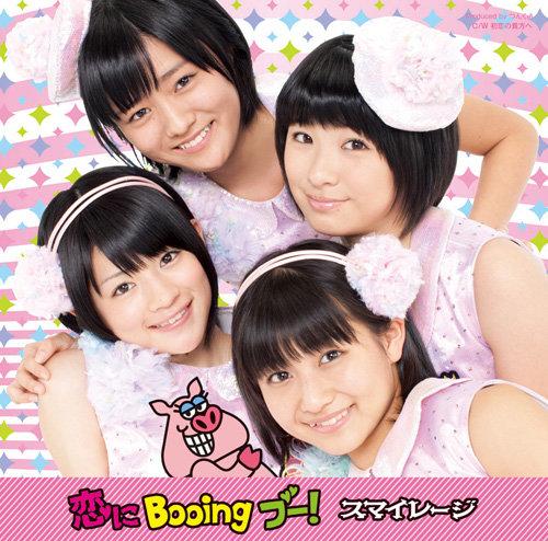 「恋にBooing ブー!」DVD付き初回限定盤A