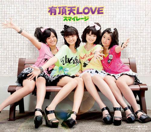 「有頂天LOVE」通常盤