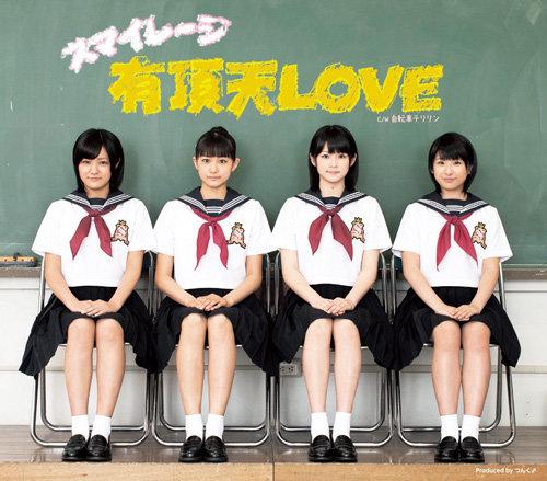 「有頂天LOVE」初回限定盤D