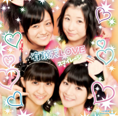 「有頂天LOVE」DVD付き初回限定盤B
