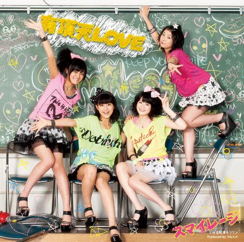 「有頂天LOVE」DVD付き初回限定盤A