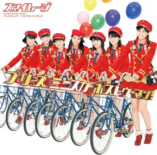 「プリーズ ミニスカ ポストウーマン!」DVD付き初回限定盤C