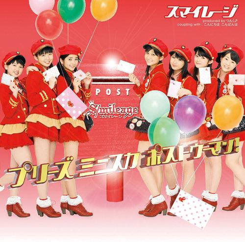 「プリーズ ミニスカ ポストウーマン!」DVD付き初回限定盤B