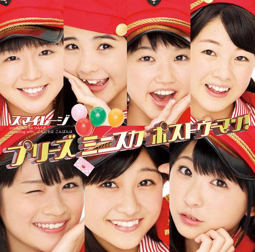 「プリーズ ミニスカ ポストウーマン!」DVD付き初回限定盤A