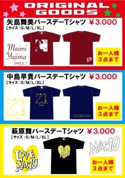 バースデーTシャツ公開!