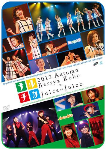 ナルチカ2013秋 Berryz工房×Juice=Juice
